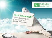 Сервис по рассылке SMS
