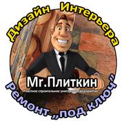 Мистер Плиткин: дизайн интерьера,  ремонт