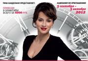 Кампания по приглашению «Время действовать!» (05.09 - 05.10.2012)