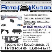 Автозапчасти  кузовные детали БУ и новые