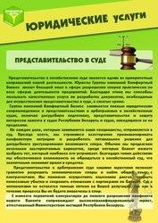 Юридические услуги от ООО