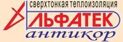 Сверхтонкая теплоизоляция АЛЬФАТЕК -АНТИКОР