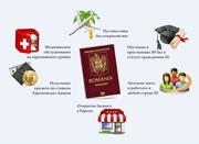 Гражданство Евро Союза - Румынии,  помощь в оформлении