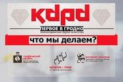ЧУП Кейдипиди - дизайн студия