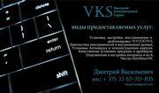 VKS (Выездной Компьютерный Сервис)