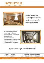 Дизайн интерьера в Гродно