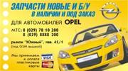 Автозапчасти к автомобилям ОПЕЛЬ (OPEL)