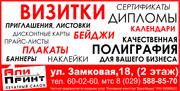 Полноцветная  цифровая печать в Гродно ОПЕРАТИВНО!!!