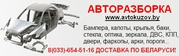 АВТОРАЗБОРКА. ДОСТАВКА ПО БЕЛАРУСИ. Сайте www.avtokuzov.by  цены+фото