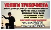 ТРУБОЧИСТ-ПЕЧНИК.  Ремонт,  тех. обслуживание,  обследование отопительны
