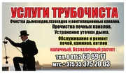 ТРУБОЧИСТ-ПЕЧНИК.  Ремонт,  тех. обслуживание,  обследование