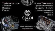 Ремонт турбин, продажа турбин, детали к турбинам.