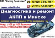 Диагностика и ремонт АКПП в Минске