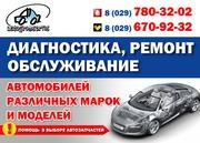 Диагностика,  ремонт и обслуживание  автомобилей.