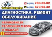 Диагностика,  ремонт и обслуживание  авто. Гродно
