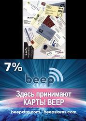 Визитки в Гродно (офсет) со скидкой 7%