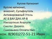 Куплю Катионит Ку-2-8 Анионит АВ-17-8 б.у с Хранения3