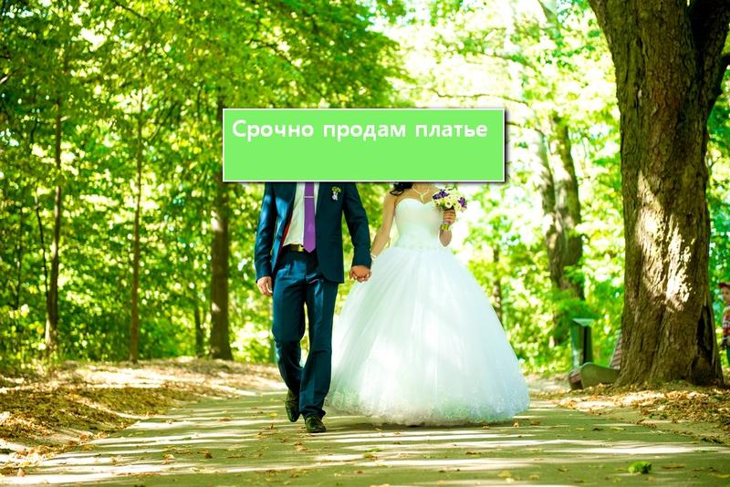 Бесплатные объявления свадебные