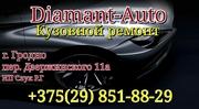 Кузовной ремонт в Гродно Diamant-Auto