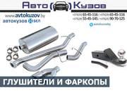 Автомобильные глушители и фаркопы. Большой выбор.