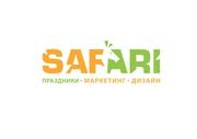 Графический дизайн.Safari studio