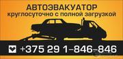 Эвакуатор Воложин Ивье Лида Ошмяны