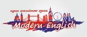 Курсы английского языка Modern English