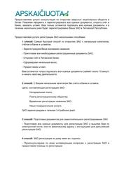 открытие ЗАО в Литвe,  бухгалтерный учёт,  вид на жительство