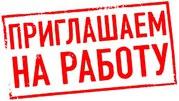 Работа в Польше без знания языка