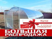 Теплица Slavia 4m+подарок парник...Бесплатная доставка!!!