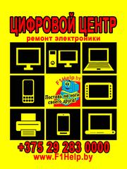 Ремонтируем телефоны,  ноутбуки,  планшеты,  телевизоры Гродно f1help.by